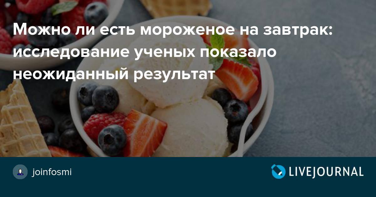 Диета на мороженом за 3 дня - польза и особенности диеты - dietology.pro