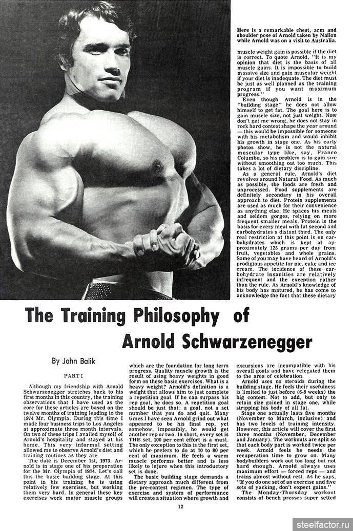 Биография арнольда шварценеггера — легенды спорта и кино