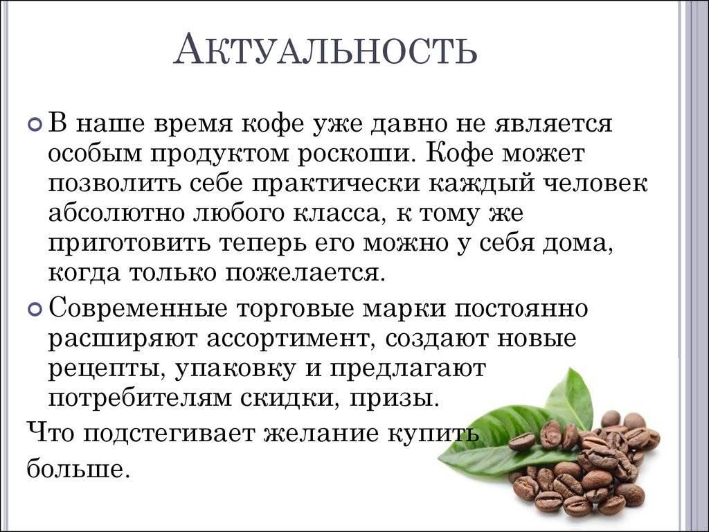 Кофе вредно или полезно