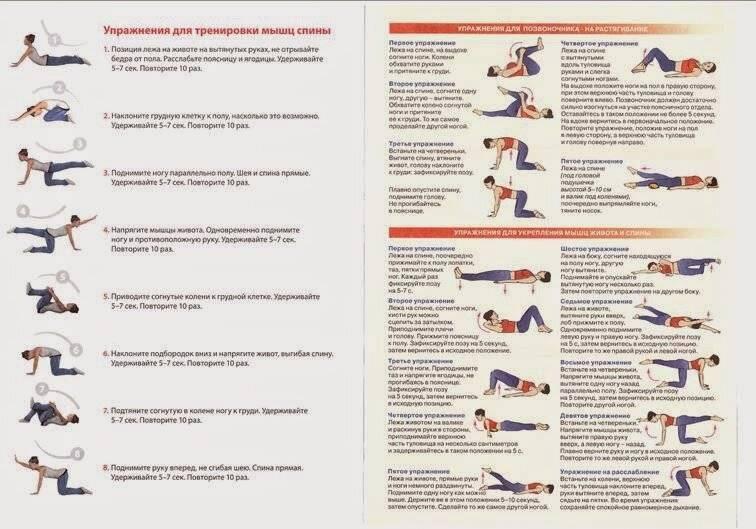 6 упражнений при боли в спине и шее