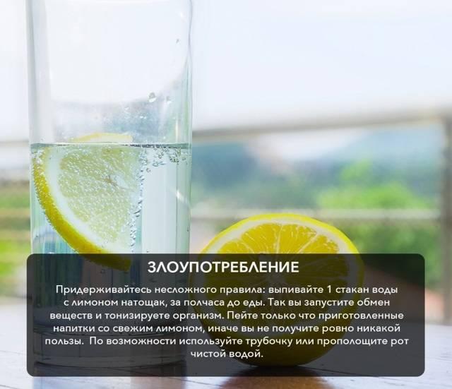 Как готовить и принимать воду с лимоном для похудения, рецепты с различными ингредиентами