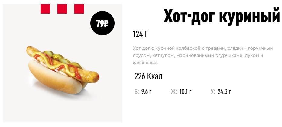Что съесть в макдональдс при похудении: калорийность, советы