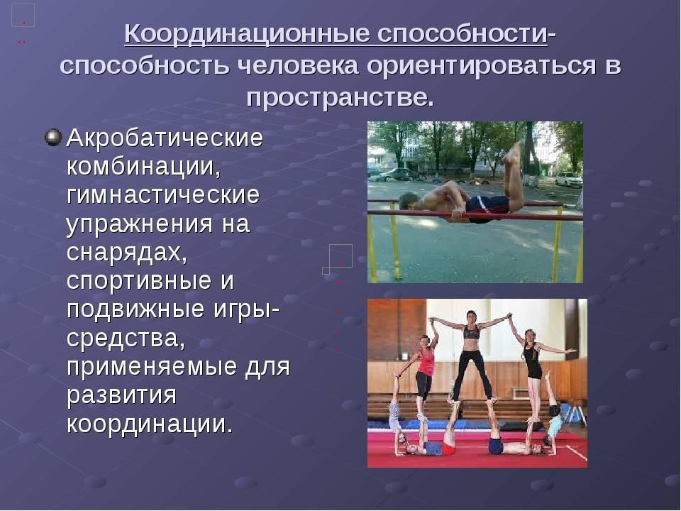 Комплекс упражнений для развития координации движений, общеобразовательные упражнения - координация и пути ее развития