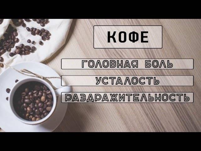 Мифы и правда о кофе и кофеине