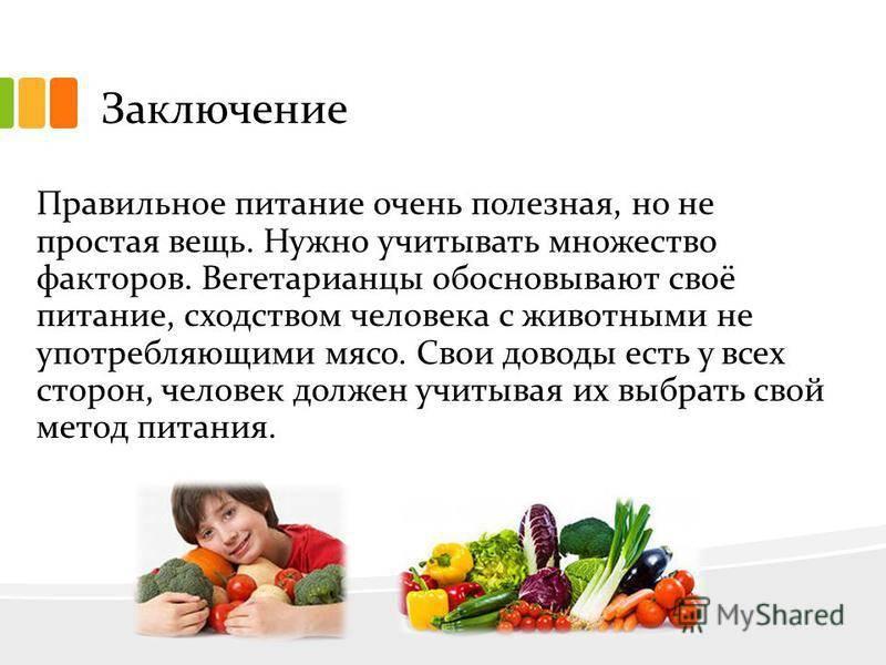 Вегетарианская диета для похудения: меню на неделю, отзывы - минус 10 кг легко - похудейкина