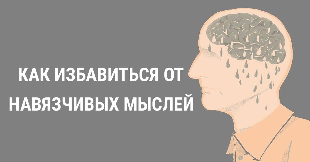 Как избавиться от навязчивых мыслей в голове самостоятельно