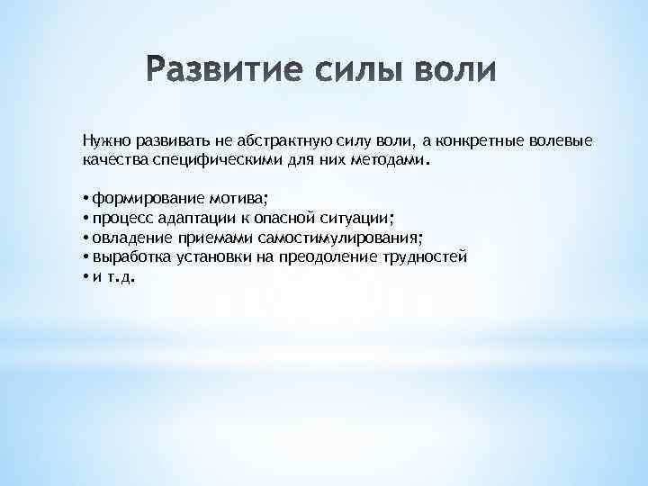Развитие силы воли. как воспитать в себе силу воли - psychbook.ru
