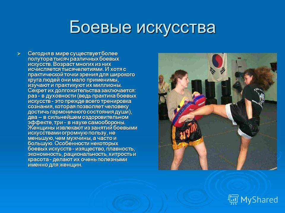 Какое боевое искусство выбрать? как защитить себя и чтобы занятие спортом приносило удовольствие.