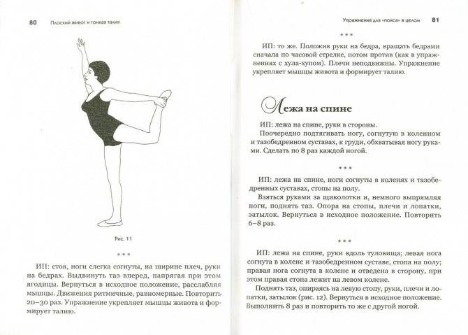 Как сделать тонкую талию? Существуют ли упражнения для талии?