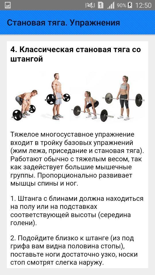 Как увеличить становую тягу? принцип движения к результату