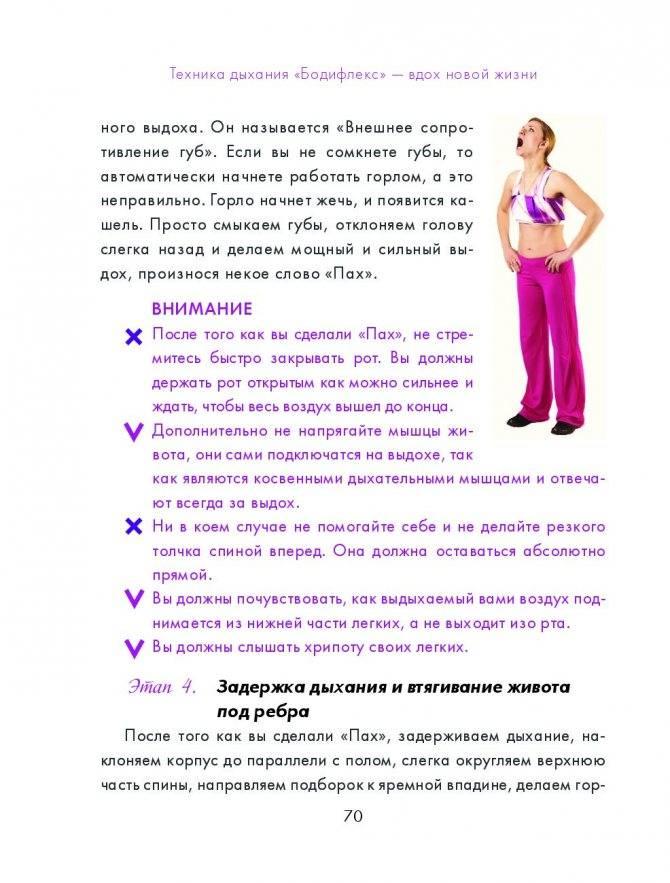 Бодифлекс или дыхательная гимнастика для похудения