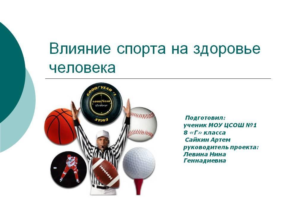 Основные правила игры в футбол. польза футбола для здоровья человека