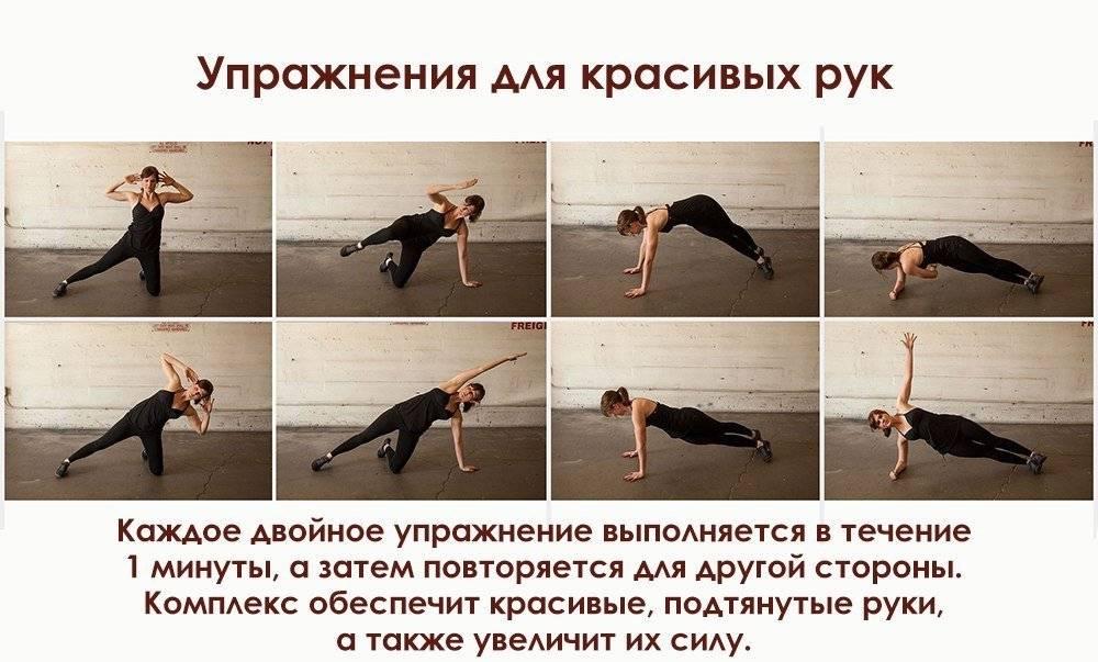 Эффективные упражнения для похудения рук и плеч в домашних условиях