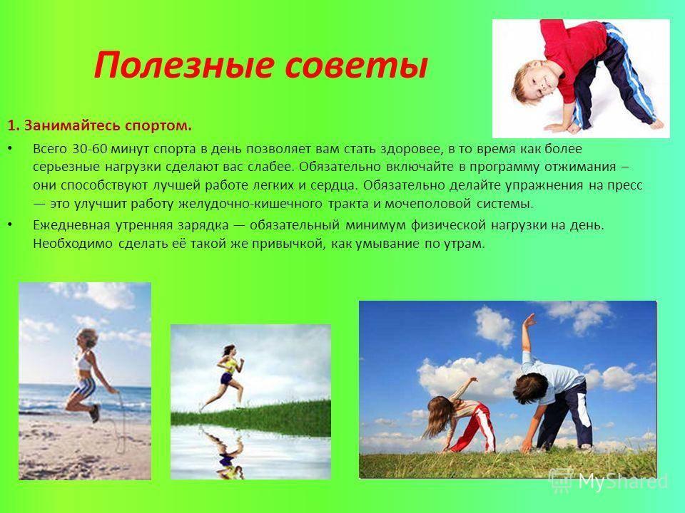 Самые полезные для здоровья виды спорта | ✔ukrepit-immunitet.ru