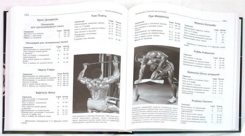 Система строительства тела джо вейдер