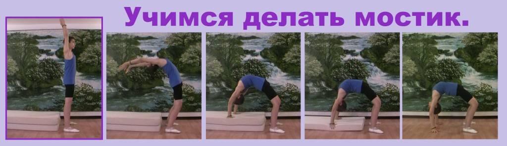 Упражнение мостик польза и вред