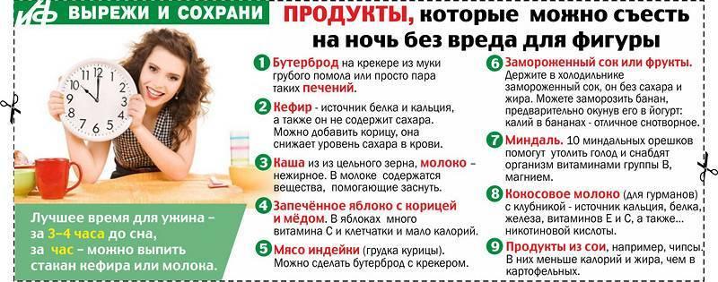 Как нужно питаться, чтобы иметь хороший сон? «сонная диета» | buzunov.ru
