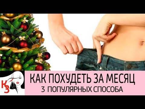 Похудеть к новому году? легко! эффективная диета перед праздником