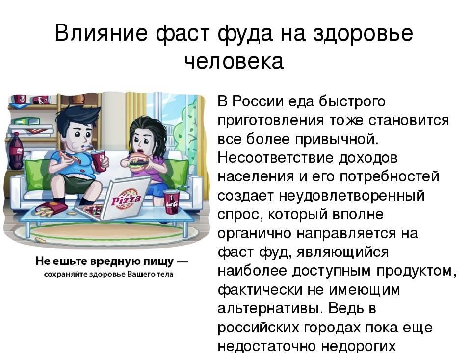 Развитие фаст фуда и его популярность в россии