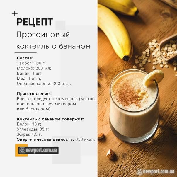 Рецепты коктейлей для набора мышечной массы