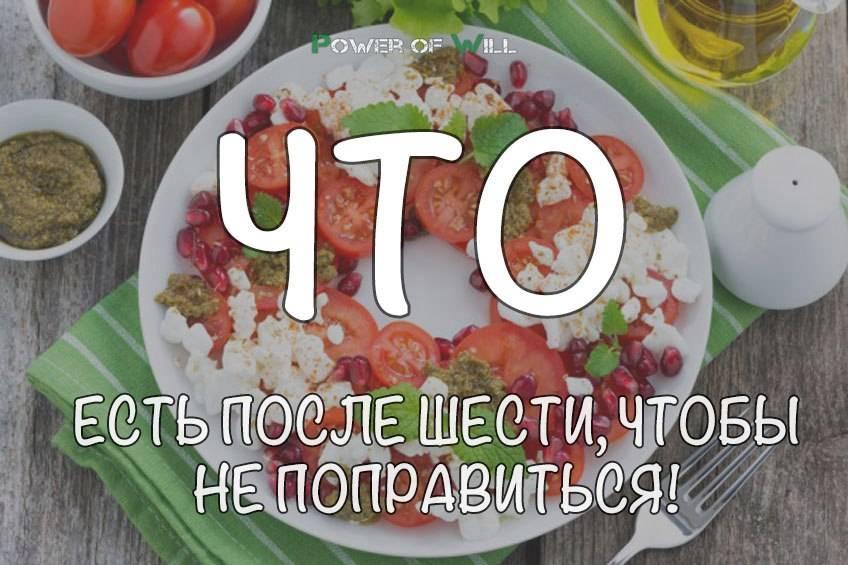 Можно ли есть после шести? /  на сайте росконтроль.рф