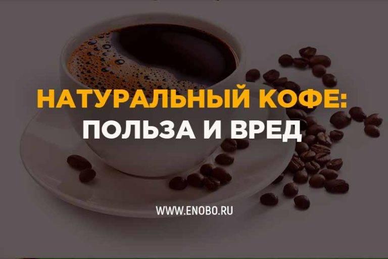 Вред кофе – негативное воздействие на мужской и женский организм
