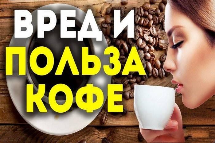 Зерновой кофе: польза и вред