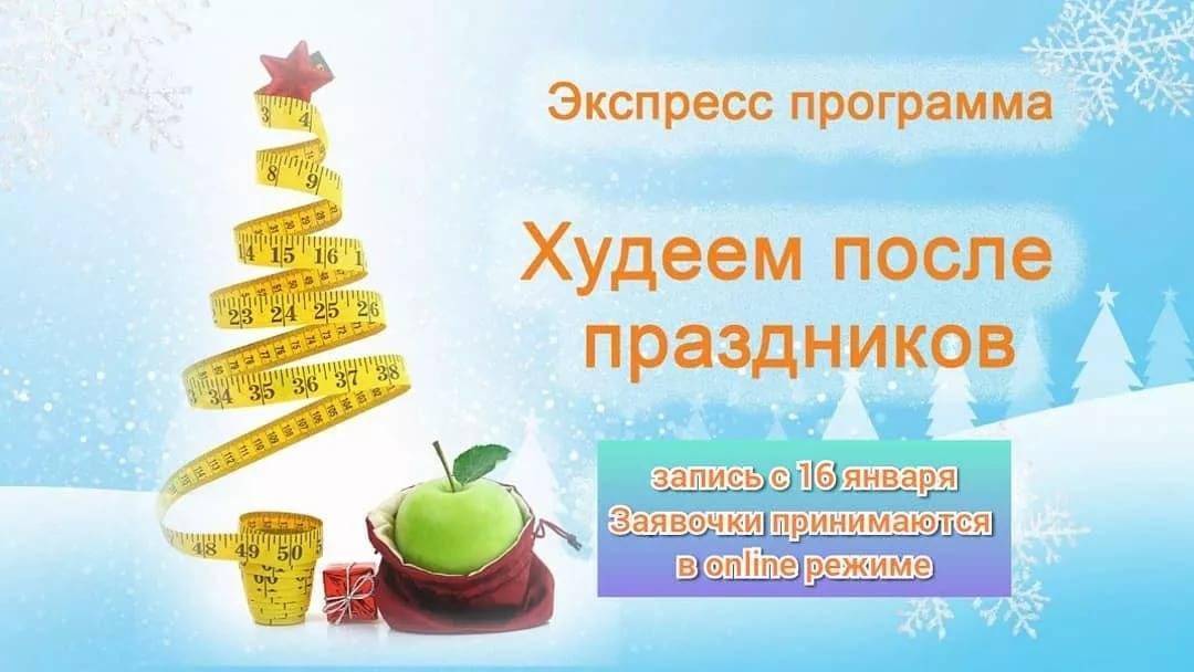 Диета после новогодних праздников: как быстро похудеть | бомба тело