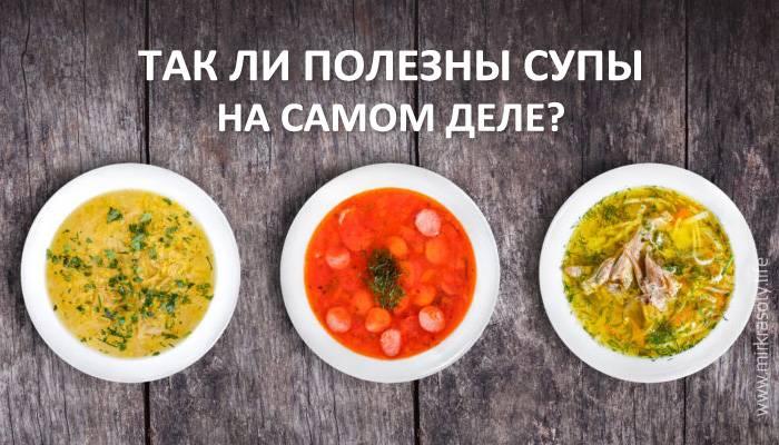 Польза супа для организма человека: полезно ли есть суп каждый день, вред первого блюда