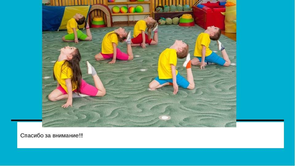 Стретчинг для детей детского сада: детский игровой стречинг