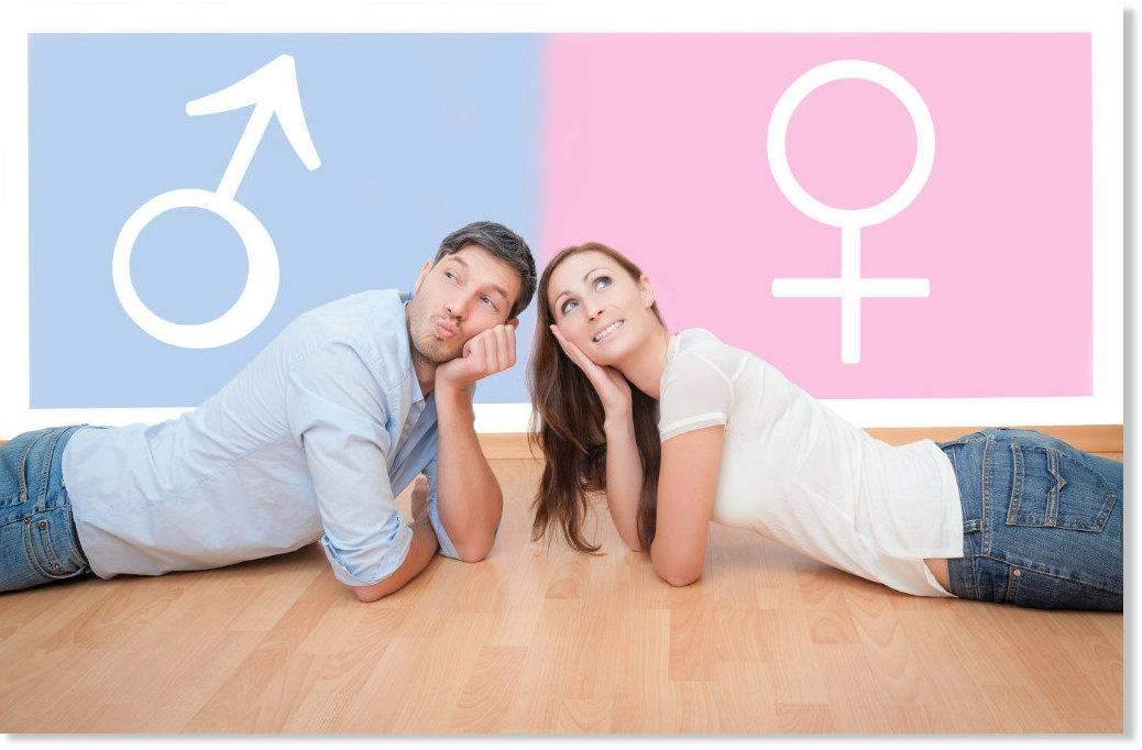 Реальные различия между мужчиной и женщиной