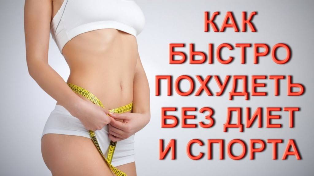 Можно ли похудеть без спорта?