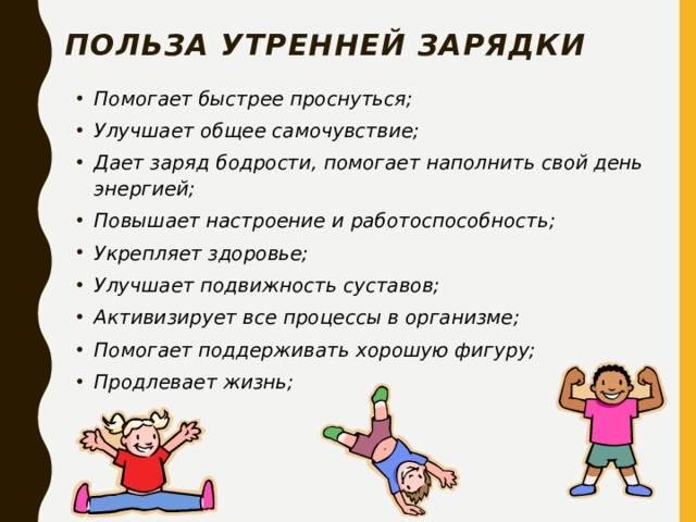 Вечерняя зарядка: какие упражнения лучше делать вечером