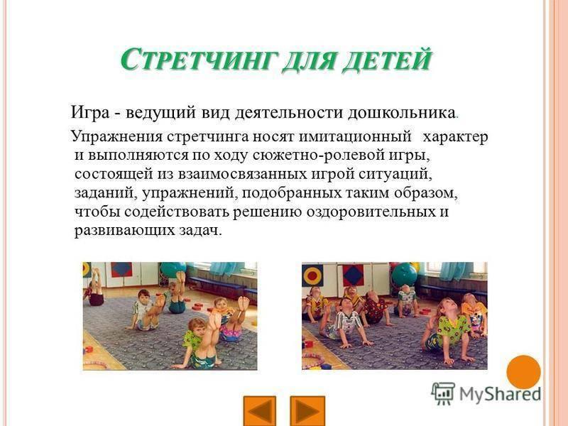 Игровой стретчинг - фотоотчёты - страница 2. воспитателям детских садов, школьным учителям и педагогам - маам.ру