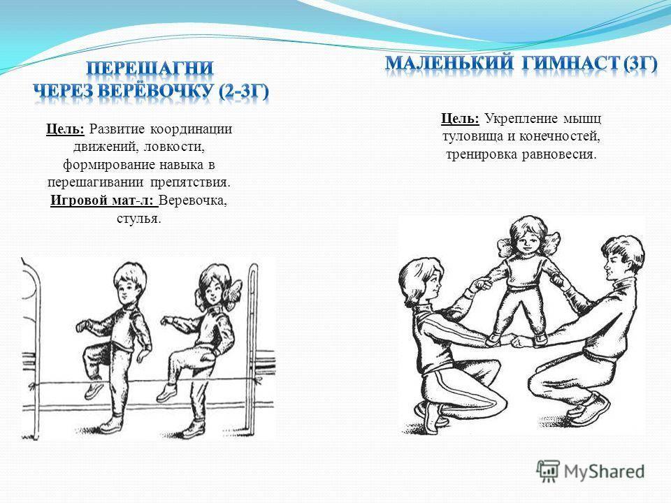 10 волшебных упражнений на развитие координации