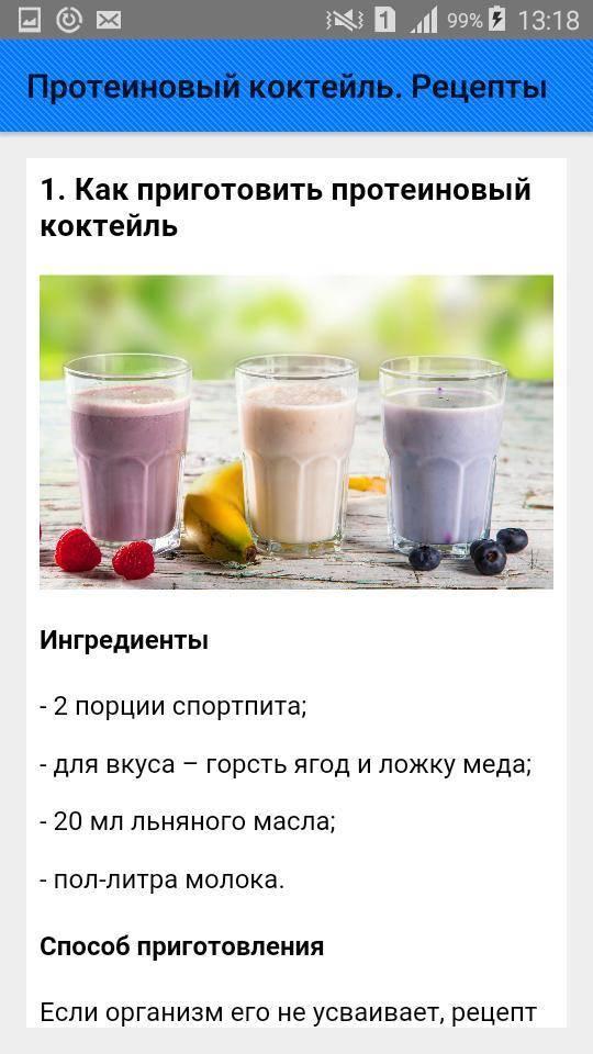 Коктейли для набора веса. белковые коктейли для набора мышечной массы: рецепты