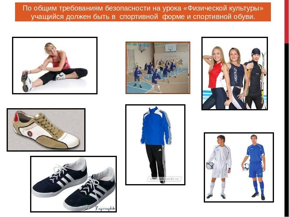 Как выбрать кроссовки для ходьбы: критерии, советы