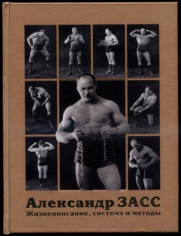 Александр засс и другие самые сильные люди в истории россии - экстремально - медиаплатформа миртесен