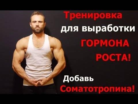 Соматропин (гормон роста) - функции, свойства и применение