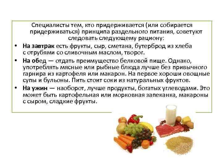 90-дневная диета : меню и рецепты | компетентно о здоровье на ilive