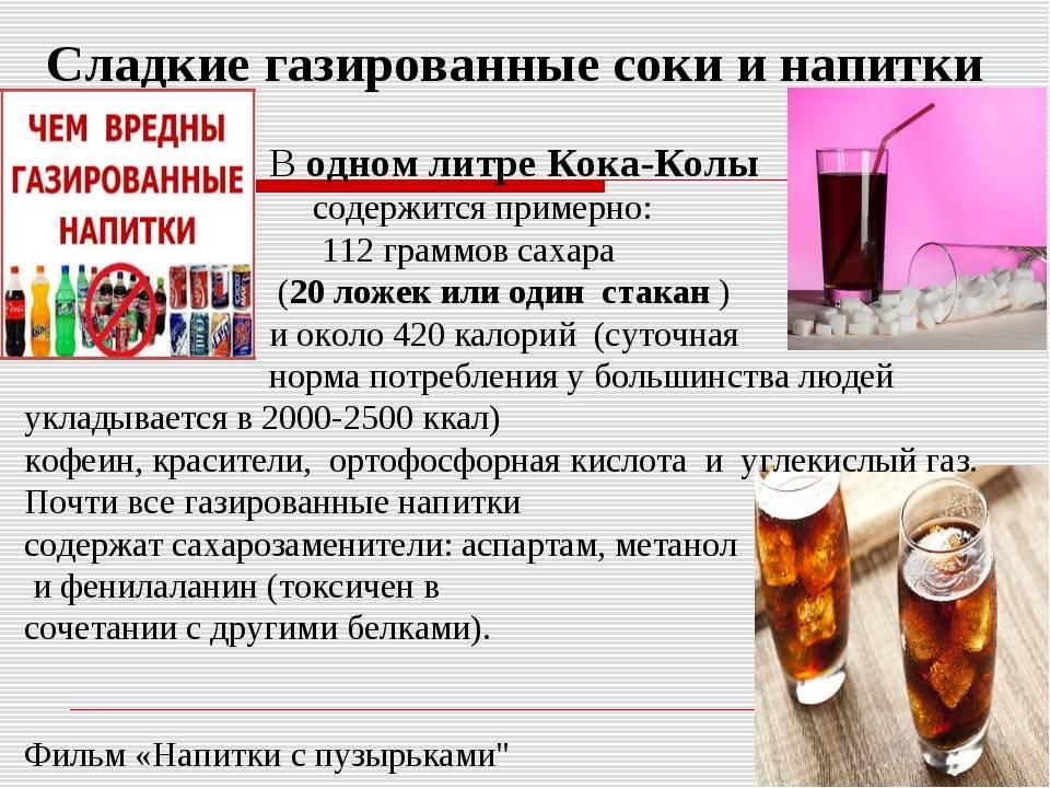 Газированные напитки – средство для утоления жажды или яд?