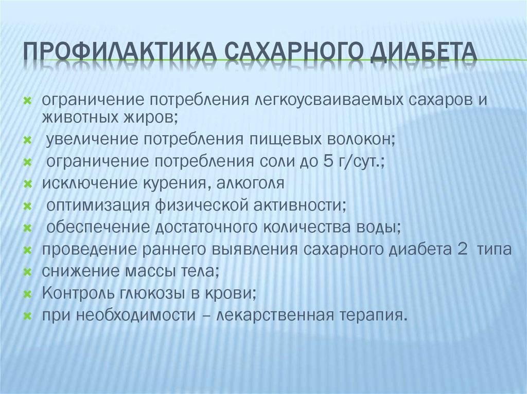 Профилактика сахарного диабета - stevia.ru