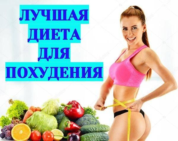 Самые эффективные и щадящие диеты: топ-4 — диеты для похудения и здоровья на diet-world.ru
