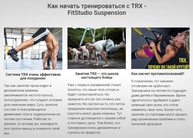 Лучшие комплексы упражнений на trx петлях от новичков до профи с картинками