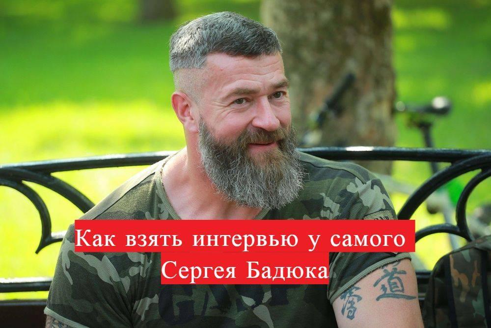 Сергей бадюк - тренировки и питание бывшего спецназовца