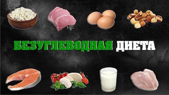 Безуглеводная диета (кето-диета)