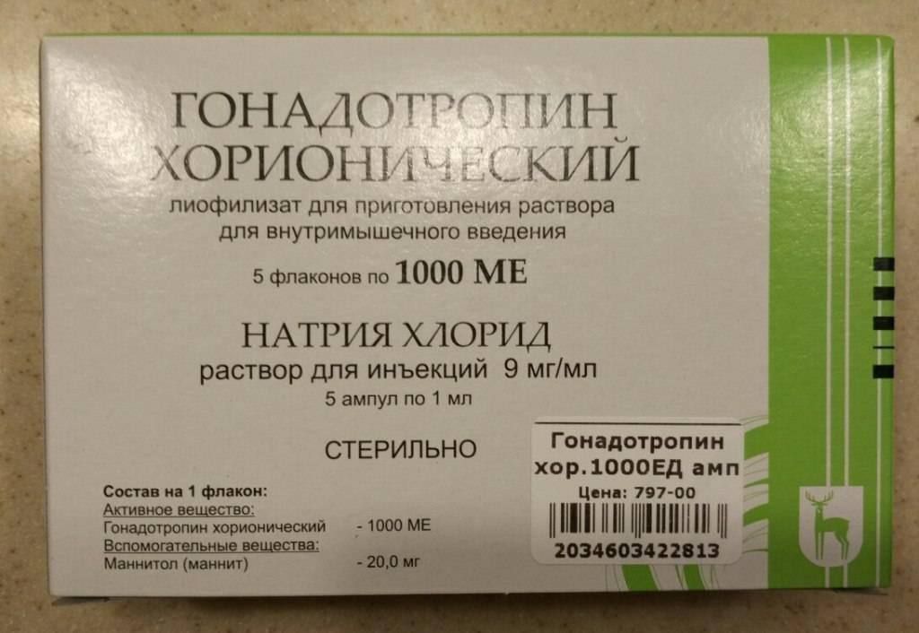 Гонадотропин хорионический (gonadotrophin chorionic)
