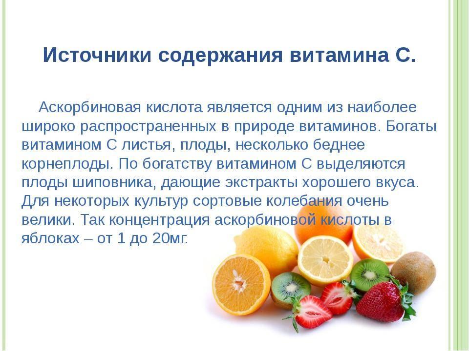 Витамин а (ретинол): свойства, польза, норма, в каких продуктах содержится