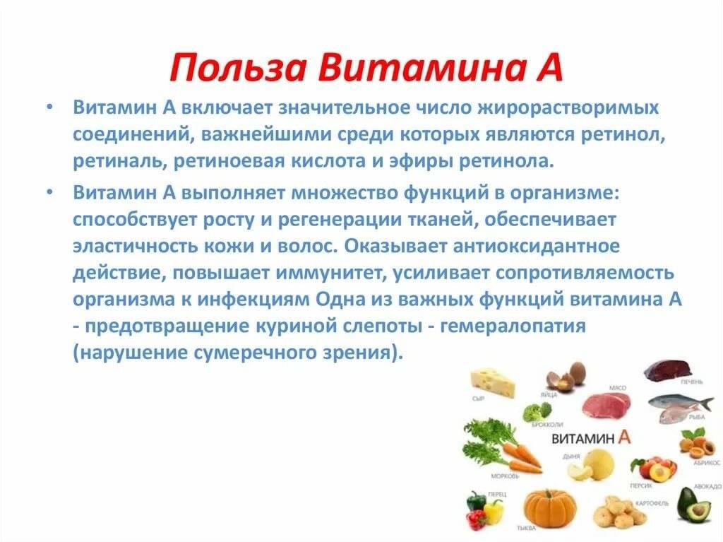 Витамин а | где и в чем содержится  -  в каких продуктах
