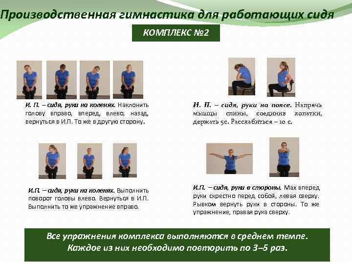 Упражнения производственной гимнастики для офисных работников